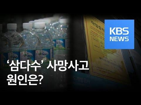 [뉴스 따라잡기] '삼다수' 사망 사고…오작동? 안전관리 소홀? / KBS뉴스(News)