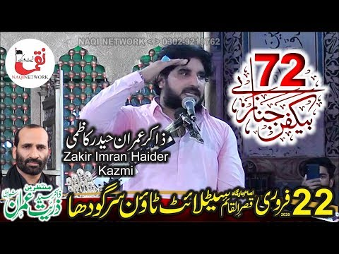 Zakir Syed Imran Haider Kazmi 22 February 2020 Satellite Town Sargodha (Zakir Zuriyat Sherazi)