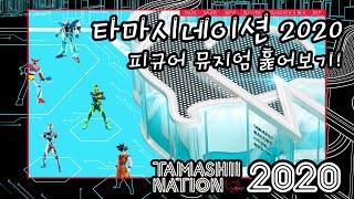 타마시네이션 2020 피규어 뮤지엄 훑어보기!