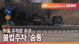 [기남]용인시 화물차 전용 주차장 운영…불법 주정차 해…