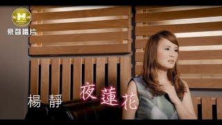 【首播】楊靜-夜蓮花(官方完整版MV)HD