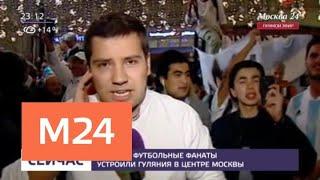 Смотреть видео Футбольные фанаты устроили праздник в центре Москвы - Москва 24 онлайн