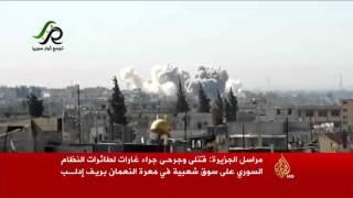 قتلى وجرحى بغارات لقوات النظام في ريف إدلب