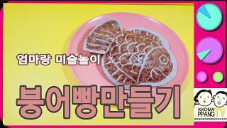아동미술/ 유아미술/ 엄마표미술/ 폭신폭신붕어빵만들기/…