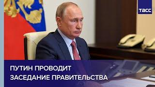 Фото Путин проводит заседание правительства