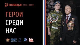 Герои среди нас | Пётр Григорьевич Коняев