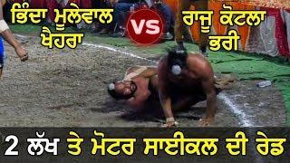 Bhinda Mulewal Khaira VS Raju Kotla Bhari | Muthada Kalan (Jalandhar) Kabaddi Cup 28 Feb 2019