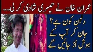 Imran Khan Third Marriage Exposed | Neo News