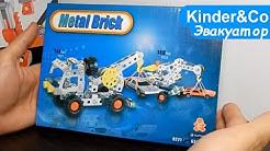 Машина эвакуатор Металический конструктор Metal Brick