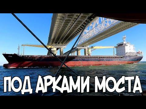 Крымский мост(июнь 2020)КРАСОТИЩА.Идём