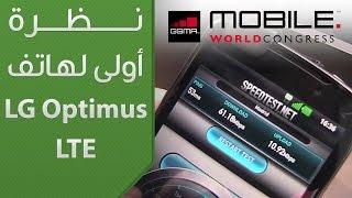 إلكتروني في MWC12: نظرة أولى على LG Optimus LTE