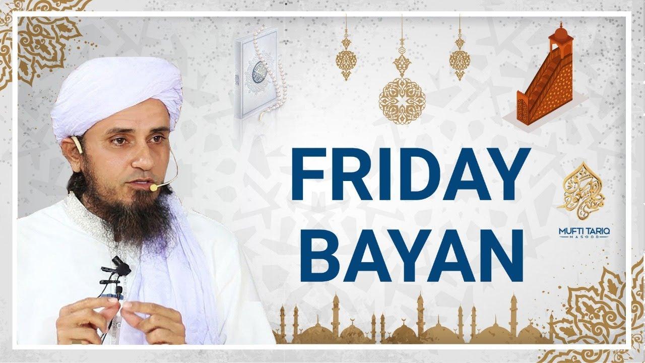 Friday Bayan 03-07-2020 |  Mufti Tariq Masood Speeches 🕋 | Mufti Tariq Masood Speeches 🕋