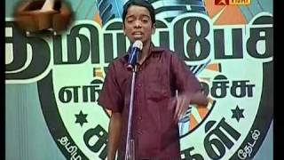 tamil pechu engal mooochu Final 3.mp4