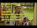 Vladimir Nazarov Песня из К/ф