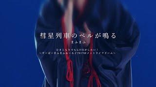 【LIVE】まふまふ - 彗星列車のベルが鳴る/メットライフドーム
