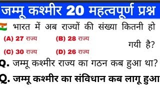 Artical 370 and jammu kashmeer related 20 most important qna