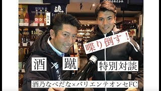 part1【特別対談】バリエンテオンセFC×酒乃なべだな