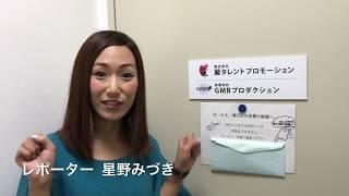 星野みづき 所属事務所に突撃インタビュー 星野みづき 検索動画 2