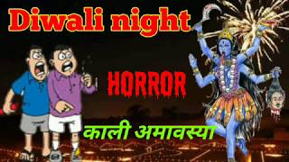 Diwali night horror kahani in Hindi || Diwali amavasya Ki vah khofnak raat