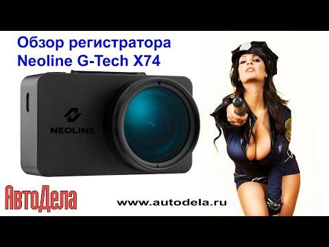 Обзор Neoline G-TECH X74 - автомобильный видеорегистратор с GPS информером
