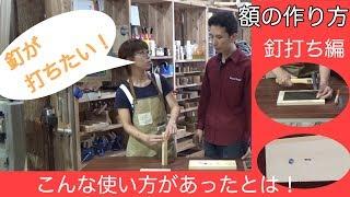 おうち木工教室第二回。今回は釘で額を作ります。 普段木工教室では使わ...