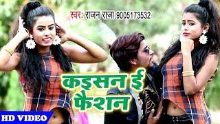 Kaisan E Faisan - आज तक का सबसे सुपरहिट विडियो - Rajan Raja - Bhojpuri Superhit Video 2018