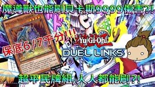 【遊戲王Duel Links】魔導獸也能刷貝卡斯9999傷害?!(超平民卡組別再抱怨沒稀有卡?!)