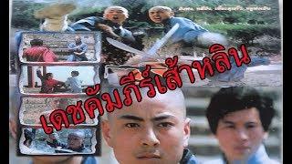 หนังจีน กำลังภายใน เดชเส้าหลิน พิชิตทรชน ต่อสู้ พากษ์ไทย HD