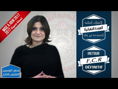 TUNISIENS RÉSIDENTS À L'ÉTRANGER - FCR - retour définitif (Mise à jour 2017)