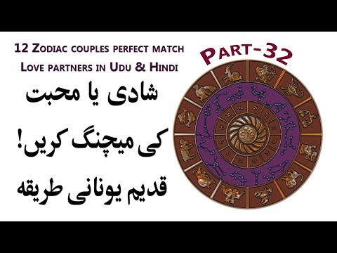 12 Zodiac Couples Perfect Match | Love Partners in Udu & Hindi