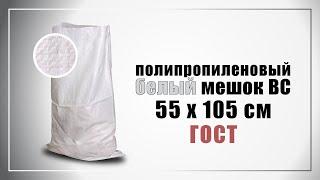 Белый полипропиленовый мешок 55х105 см, 80 г - самый полный обзор.