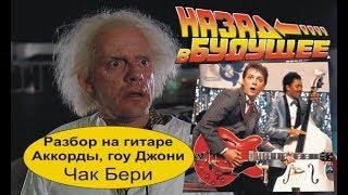 Назад в будущее - тема из фильма (разбор на гитаре)