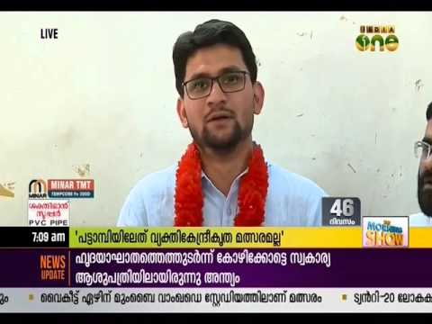 Mohammad Muhsin: Pattambi election campaign would include discrimination in education sector