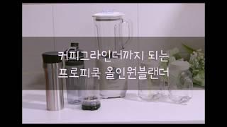커피그라인더까지 되는 프로피쿡 올인원블랜더