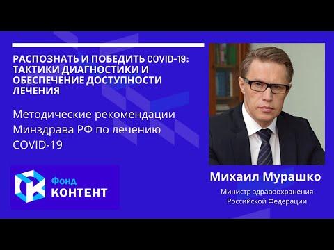 #covid19 Методические рекомендации Минздрава РФ по лечению новой коронавирусной инфекции
