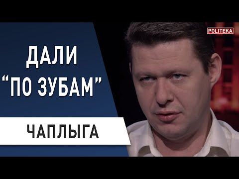 """Зеленский жестко отреагировал! Чаплыга - Порошенко """"паразитирует"""" на войне"""
