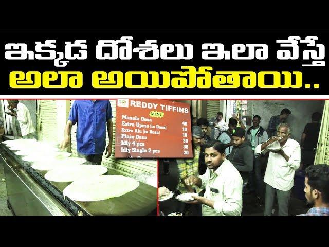 Amazing Dosa in Mehdipatnam | Reddy Tiffins | Masala Dosa | Upma Dosa | Hyderabad Street Food