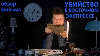 """Обзор фильма: Убийство в Восточном экспрессе от """"Что За Кино?"""" №7"""