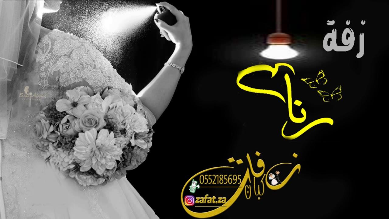 زفه باسم رنا وسلمان 2021 , زفة من مثلها رنا