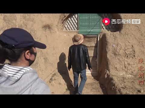 陕北刘四:陕北农村,住了三辈人的山上土窑洞长什么样,老汉带你实地看看