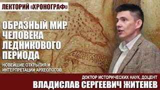 """В.С.Житенев """"Образный мир человека Ледникового периода"""""""