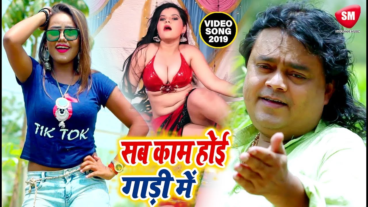 Guddu Rangila का सबसे बड़ा रोमांटिक VIDEO SONG | सब काम होई गाड़ी में | Bhojpuri Hit Song