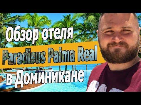 Доминикана! Обзор самого дорогого отеля Paradisus Palma Real в Доминикане