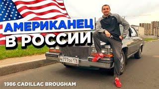Cadillac Brougham.  Американский комфорт в 90е