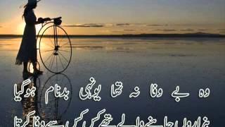 Wo kehti hai suno jana -Urdu Poetry