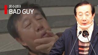 혼수성태 - bad guy (feat. MB 716) | 김성태 - bad guy