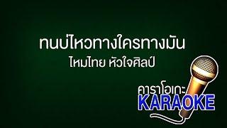 ทนบ่ไหวทางใครทางมัน - ไหมไทย หัวใจศิลป์ [KARAOKE Version] เสียงมาสเตอร์