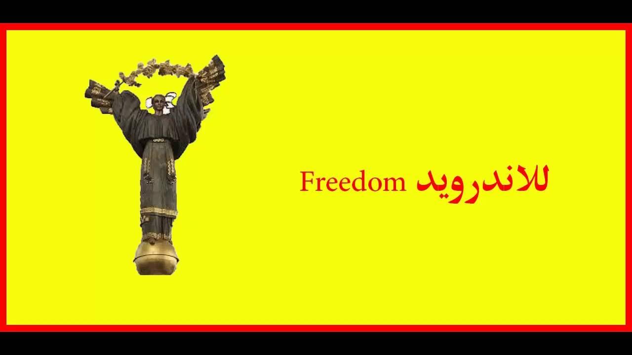 freedom تحميل للاندرويد