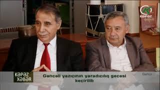 Gəncəli yazıçının yaradıcılıq gecəsi keçirilib - Kəpəz TV