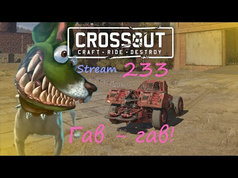 Crossout Педобир собако крафт. Stream 233